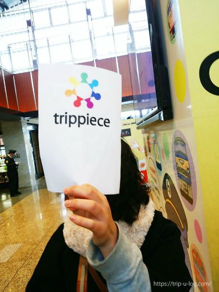 trippiece/京都3社寺カメラ散歩ツアー